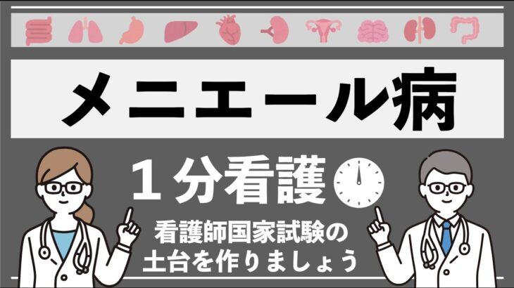 【1分看護】メニエール病を簡単に!(国試対策)