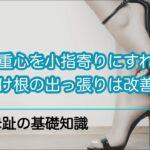【外反母趾の基礎知識】重心が親指寄りだから外反母趾になりやすい