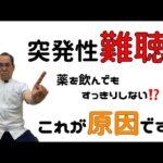 突発性難聴 薬を飲んでもすっきりしない⁉これが原因です!   大阪府堺市ゆとり鍼灸治療院