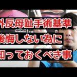 【大阪 外反母趾 】外反母趾の手術をするべき基準について