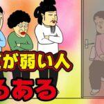 【腹痛】お腹が弱い人の日常ありがちなこと【漫画動画】
