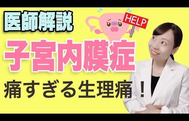 【産婦人科医解説】生理痛しんどくない? 子宮内膜症解説!【症状チェックしてみよう】