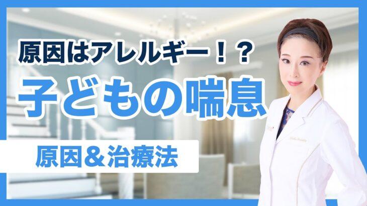 【小児喘息】原因はアレルギー!?子どもの喘息の原因&治療法を解説します!!!!