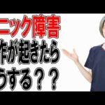 【パニック障害】発作が起きたらどうする??(札幌 うつ病)