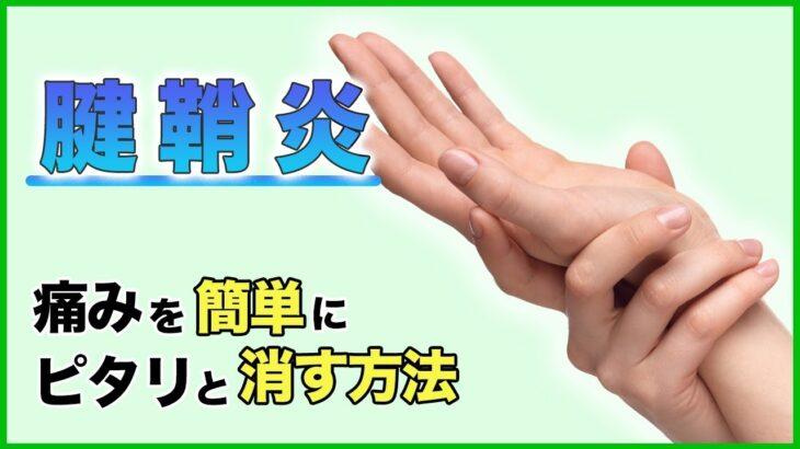 腱鞘炎の治し方 手首の腱鞘炎がサポーターや注射で治らない理由は症状に合った治し方を知ればわかる