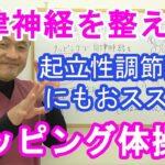 【自律神経を整える♪】親子でタッピングして起立性調節障害を良くしていこう!~石川県小松市のワイズ整体院~
