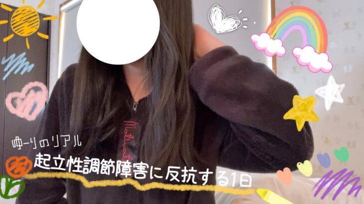 【vlog】起立性調節障害に反抗する1日