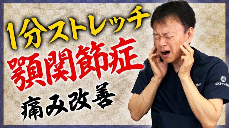 【顎の歪み】簡単1分!顎の痛み改善ストレッチ【顎関節症】