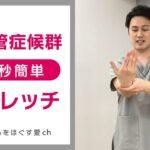 【1日10秒ストレッチ】手根管症候群予防セルフストレッチ