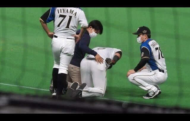 <2021.6.8阪神戦3回裏1アウト満塁>帰ってきた中田翔が「ぎっくり腰」を発症し担架で運ばれる