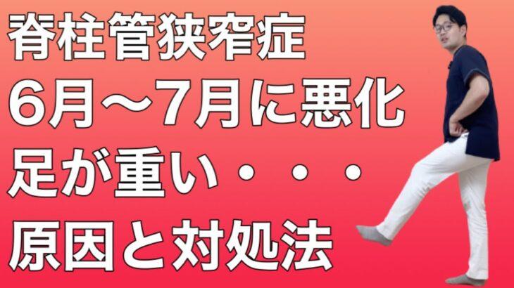 【脊柱管狭窄症】6月〜7月に悪化する原因と対処法『足が重い・・・』