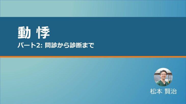 【NEURAL GP Network】動悸 パート2 問診から診断まで