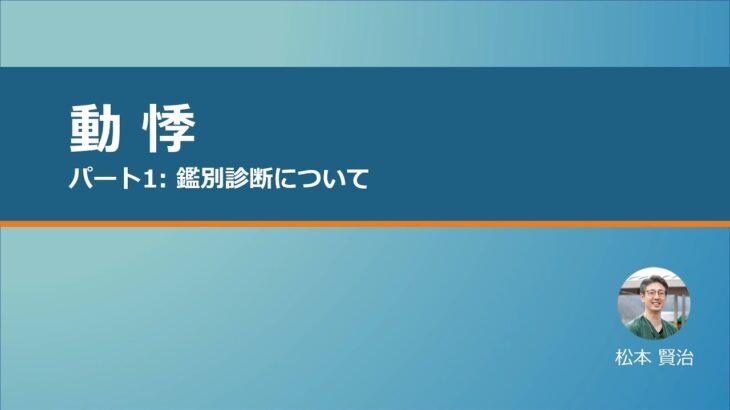 【NEURAL GP Network】動悸 パート1 鑑別診断について