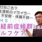 【月経前症候群(PMS)を改善する】月経前症候群 PMSのためのセルフケア・なぜこの方法がベストなのか?|兵庫県西宮市 まつむら鍼灸整骨院・整体