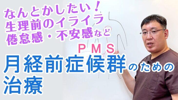 【月経前症候群(PMS)の治療】月経前症候群・PMS・生理不順でお悩みの方必見|兵庫県西宮市 まつむら鍼灸整骨院・整体