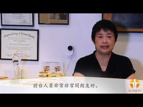 ScolioLife用家體驗–新加坡媽媽的脊柱側彎經歷