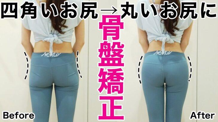 【たった一回で変わる】骨盤矯正で四角いお尻を丸いお尻に変える!エクササイズ【ヒップアップ・脚やせ】correct  pelvic & hip dips