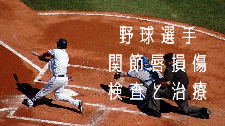 野球肩の関節唇損傷(肩)の検査法と治療について解説をしました。野球選手は必ず確認して下さい。