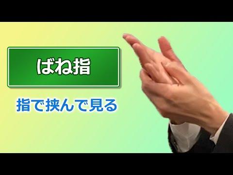 バネ指の治し方 ばね指手術で注射、マッサージしても中指の痛みが取れない時の治し方動画