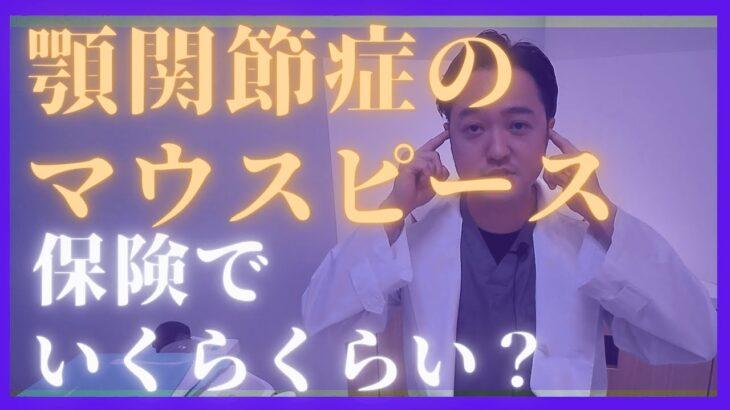 マウスピースで頭痛が治る?顎関節症のマウスピースってどんなものでどんな効果があってどんな値段? 東京都港区新橋の歯科 ヘルシーライフデンタルクリニック