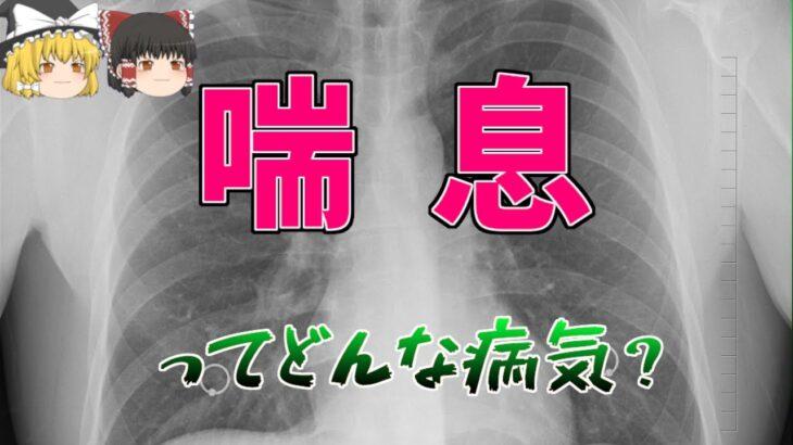 【ゆっくり解説】命に関わる!? 喘息ってどんな病気?【医学】