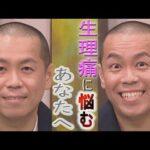 トシの顔は生理痛を和らげる?ちょい笑顔と満面の笑みどっちが効くか検証してください!!