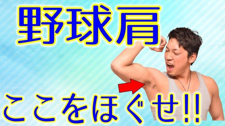 【野球肩】肩の前や後ろの痛みを自分で治すセルフケア!