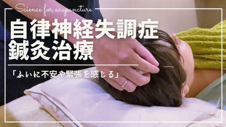 【神戸 鍼灸 自律神経失調症】治療例