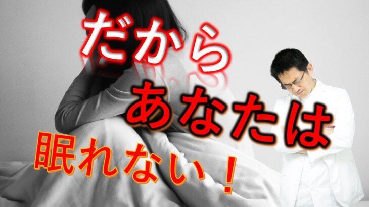 【睡眠】不眠症が治らない人の特徴3選【解説】