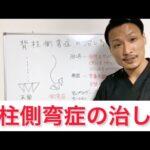 脊柱側弯症の治し方