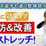 寝違えに効果的!予防&改善ストレッチ 整骨院 広島