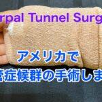 【手根管症候群】の手術しました。