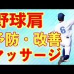 【野球肩】の治し方!予防・改善同時にできるマッサージ