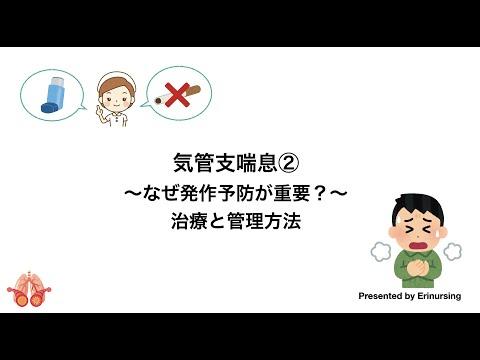 気管支喘息②|なぜ発作予防が重要?治療と管理方法