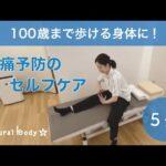 【1日5分】膝痛予防のセルフケア【ストレッチ】