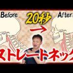 【ストレートネック】瞬間20秒!ストレートネック改善ストレッチ