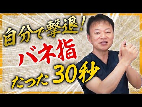 【バネ指】毎日30秒!自分で改善!【親指の痛み】