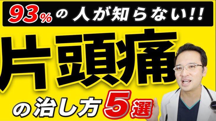 【医師解説】 偏頭痛 ( 片頭痛 )の 治し方5選  女性も必見!!