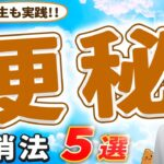 【 女性必見!!】 便秘 解消法 5選