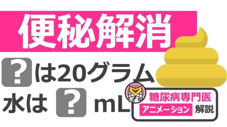 便秘を解消する方法5選【20分で糖尿病専門医がアニメーションで解説】