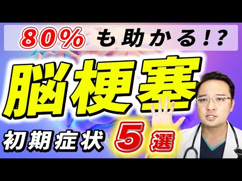 【放置厳禁】80%も助かる!? 脳梗塞 の 初期症状 5選