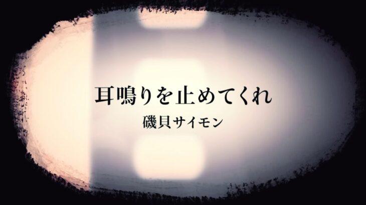 磯貝サイモン「耳鳴りを止めてくれ」Music Video