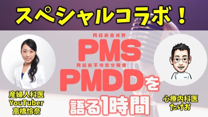 PMS(月経前症候群)・PMDD(月経前不快気分障害)を考える1時間【産婦人科医YouTuber高橋怜奈先生&心療内科医たけお対談】