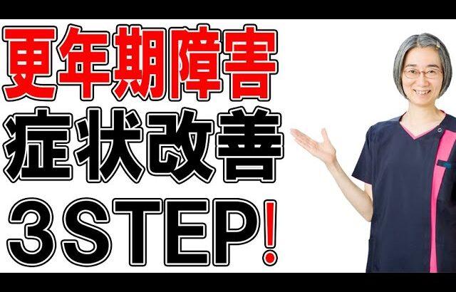 更年期障害 症状改善する3STEP!! (札幌 更年期障害)