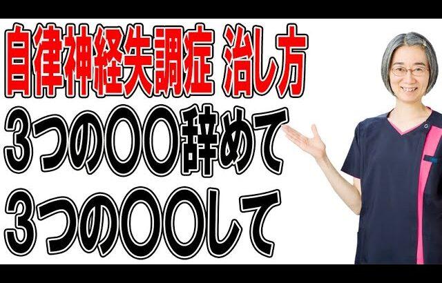 【自律神経失調症 治し方】自律神経失調症を治す3STEP!〇〇は辞めて!!