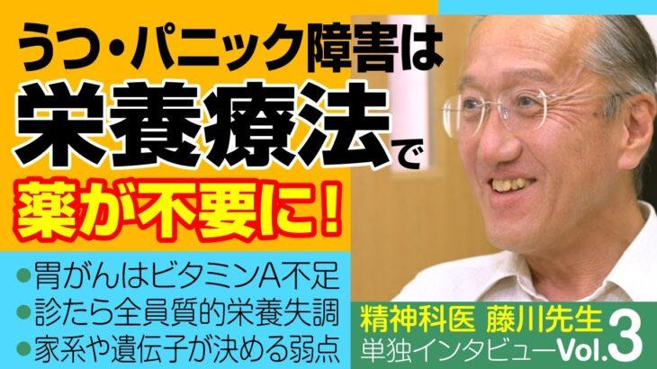 【健康TV】藤川徳美先生#3  うつやパニック障害は栄養療法で薬が要らなくなる