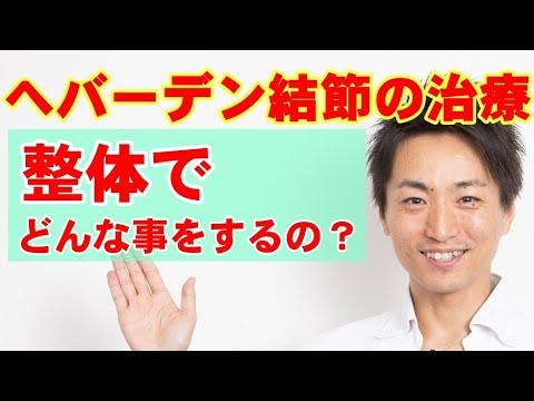 ヘバーデン結節の治療法 整体ではどんな事をするの?「和歌山市の自律神経専門整体 廣井整体院」