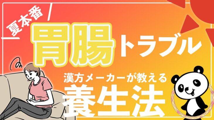 【胃腸トラブル】夏本番!腹痛・胃もたれにお悩みの方へ|タイプ別養生法をご紹介!
