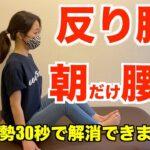 【テレビを見ながら反り腰改善】寝起きの腰痛・ギックリ腰にはコレ〜関節トレーニング.腸腰筋〜