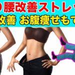反り腰改善ストレッチでお腹痩せできる!腰痛も改善できるし、ダイエットもできるなんて!
